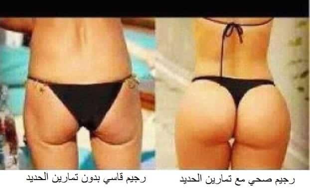 تخسيس المؤخرة - رجيم , رجيم صحي , رجيم قاسي